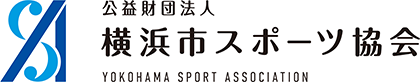 公益財団法人 横浜市スポーツ協会